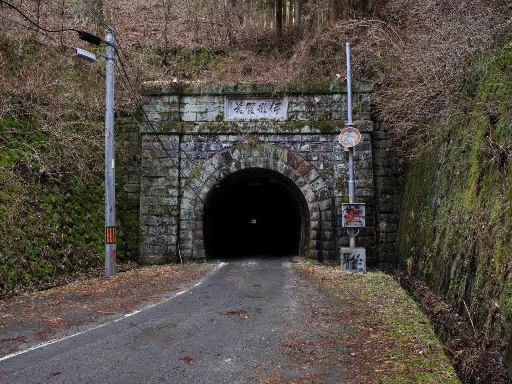 Isegamin tunneli